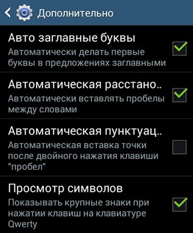 Иллюстрация на тему Можно ли отключить Т9 в мессенджере WhatsApp: самые простые способы