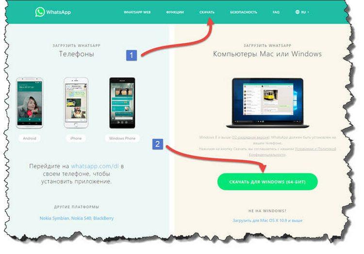 Иллюстрация на тему Как скачать и установить Ватсап на компьютер, WhatsApp для Windows 7
