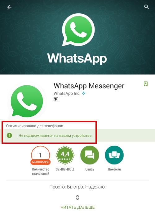 Иллюстрация на тему WhatsApp не поддерживается на вашем устройстве Android, что делать