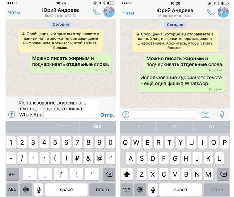 Иллюстрация на тему Как использовать разные шрифты в WhatsApp: жирный, курсив, зачёркнутый