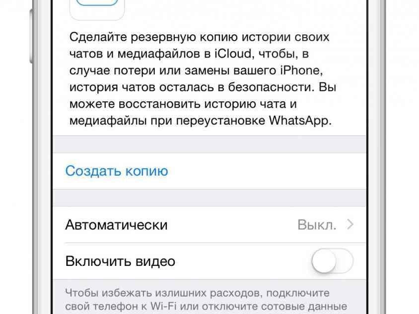 Иллюстрация на тему Как перенести WhatsApp с Android на iPhone, описание лучших способов