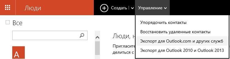 Иллюстрация на тему Как перенести чаты WhatsApp с Windows Phone на Android