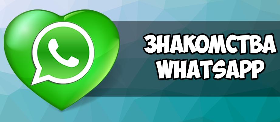 Иллюстрация на тему Группы для знакомств в мессенджере WhatsApp: как искать, какие правила