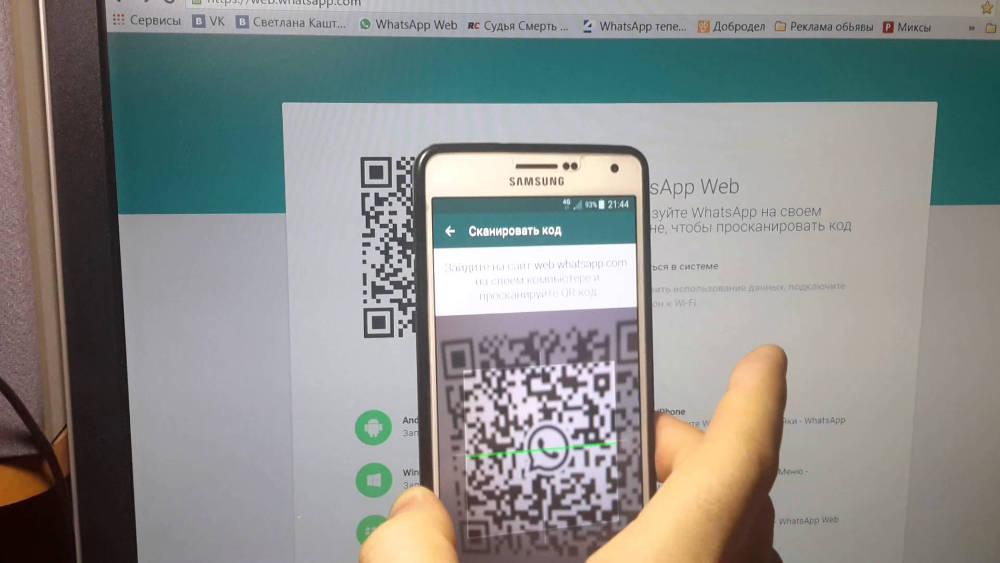 Иллюстрация на тему Как просканировать код в WhatsApp через телефон и зачем это нужно