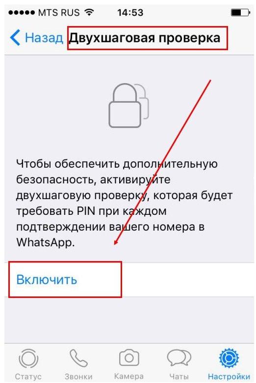 Иллюстрация на тему Как защитить Ватсап от прочтения: приватность мессенджера Ватсап