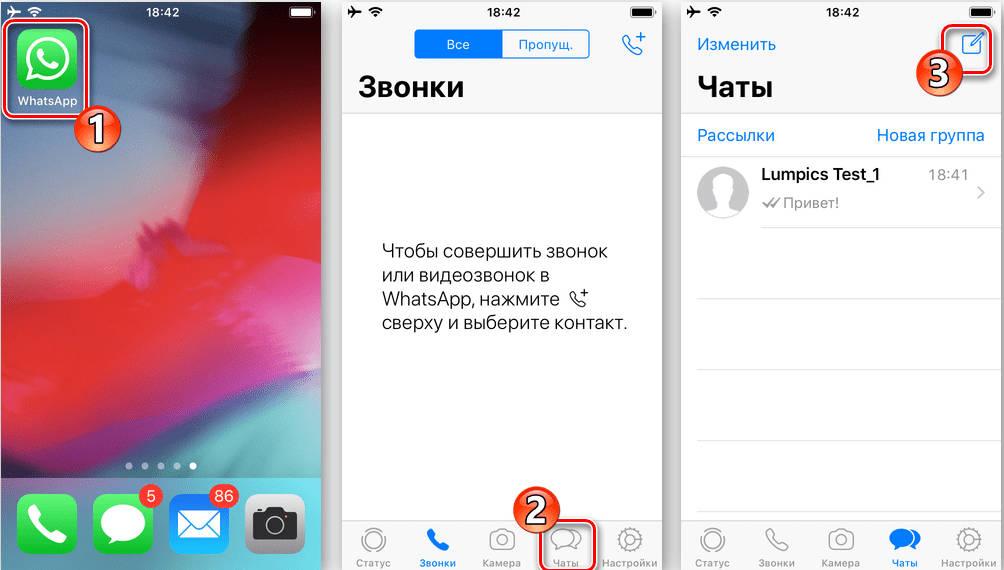 Иллюстрация на тему Как добавить контакт в WhatsApp, или как пригласить друга в Ватсап