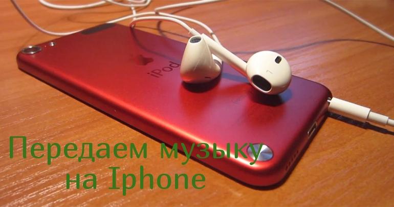 Иллюстрация на тему Как отправить аудио и музыку в WhatsApp: пошаговые инструкции