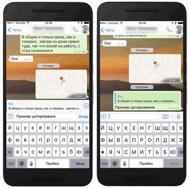 Иллюстрация на тему Как в Ватсапе ответить на конкретное сообщение в чате