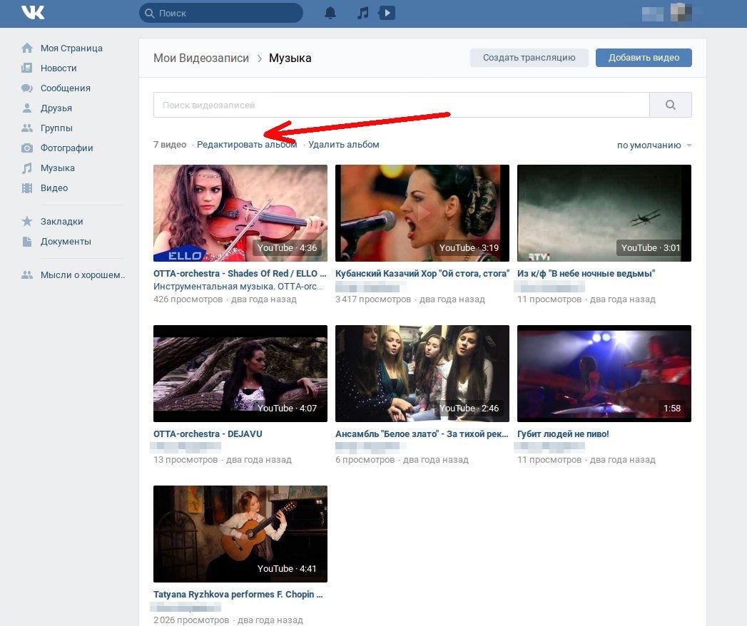 Иллюстрация на тему Как скрыть видеозаписи в вк (Вконтакте) с компьютера или телефона