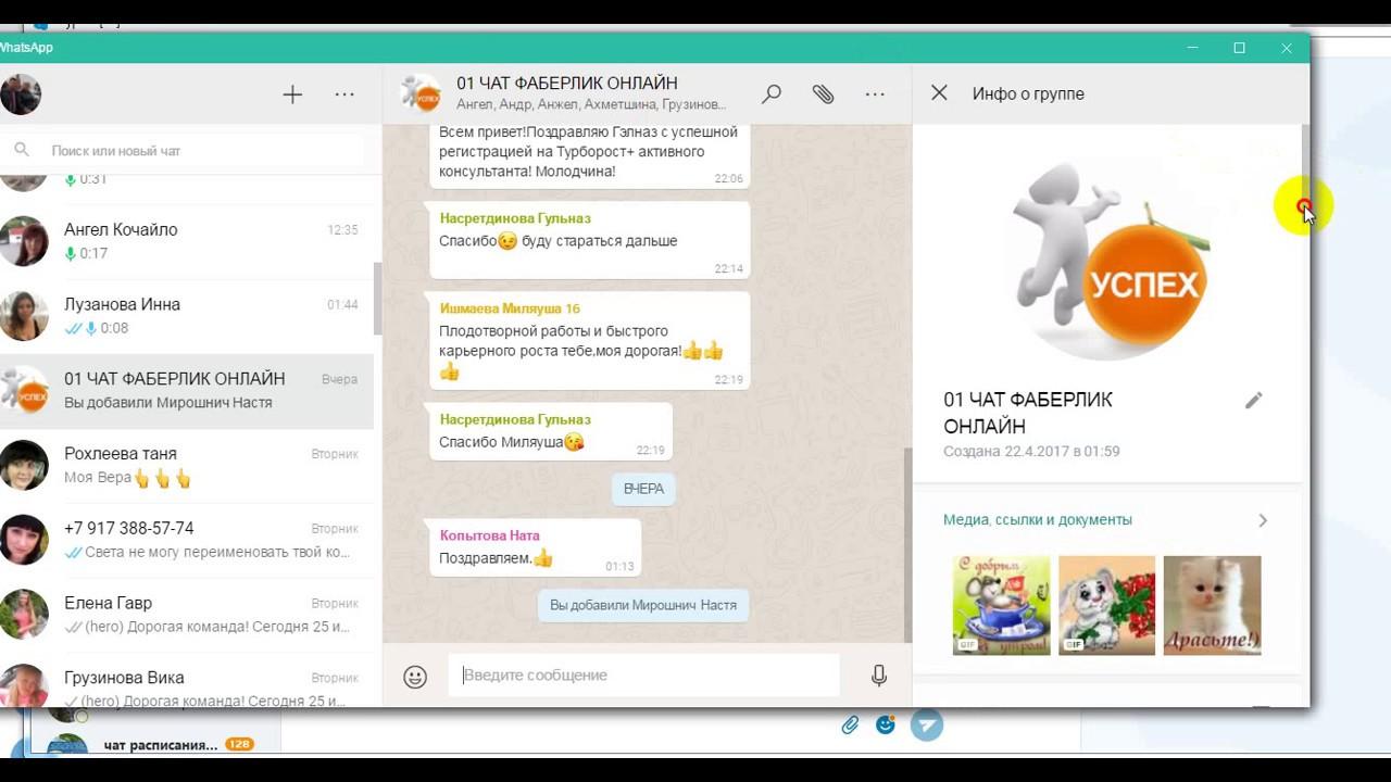Иллюстрация на тему Как добавиться в группу в WhatsApp: способы найти и вступить в диалог
