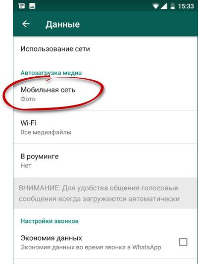 Иллюстрация на тему Как отключить сохранение фото в WhatsApp Android