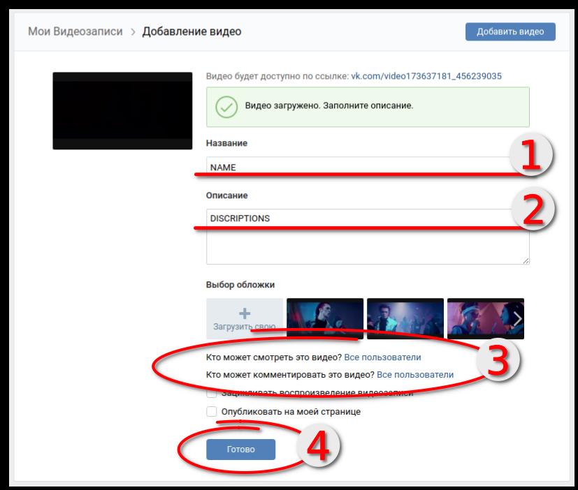 Иллюстрация на тему Как в ВК добавить видео с компьютера или прикрепить с телефона