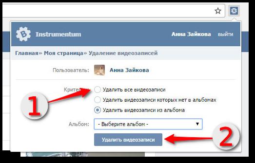 Иллюстрация на тему Как удалить видео из ВК (Вконтакте) сразу: с телефона из закладок