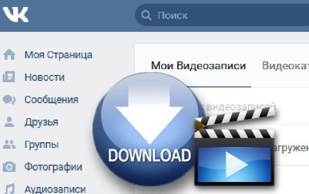 Иллюстрация на тему Как сохранить видео из ВК (ВКонтакте) на компьютер