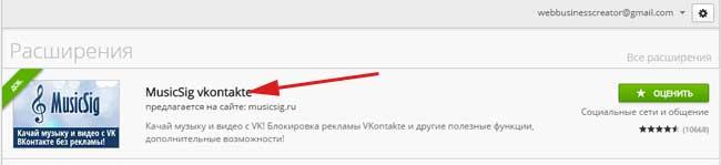 Иллюстрация на тему Расширение для скачивания видео с ВК через Chrome, Оперу и Firefox