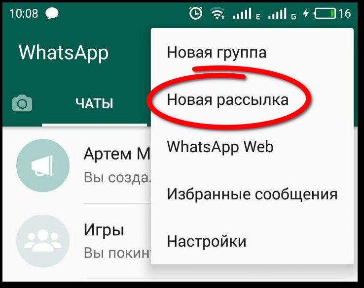 Иллюстрация на тему Как заказать рекламу в WhatsApp, как сделать рассылку