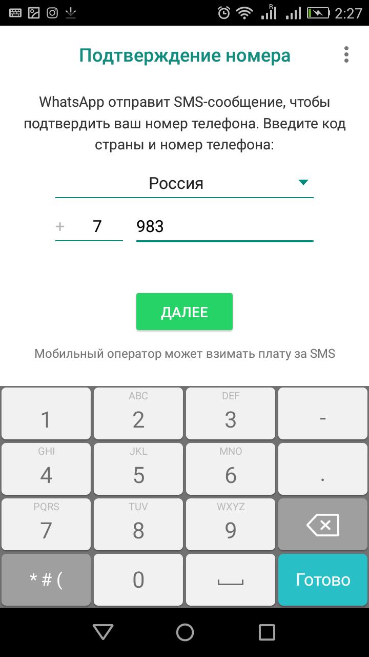 Иллюстрация на тему Как пользоваться Ватсап на телефоне - простая инструкция для новичков