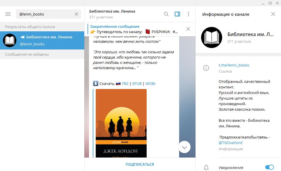 Иллюстрация на тему Бот в Телеграм для скачивания книг: ТОП-10 книжных ботов
