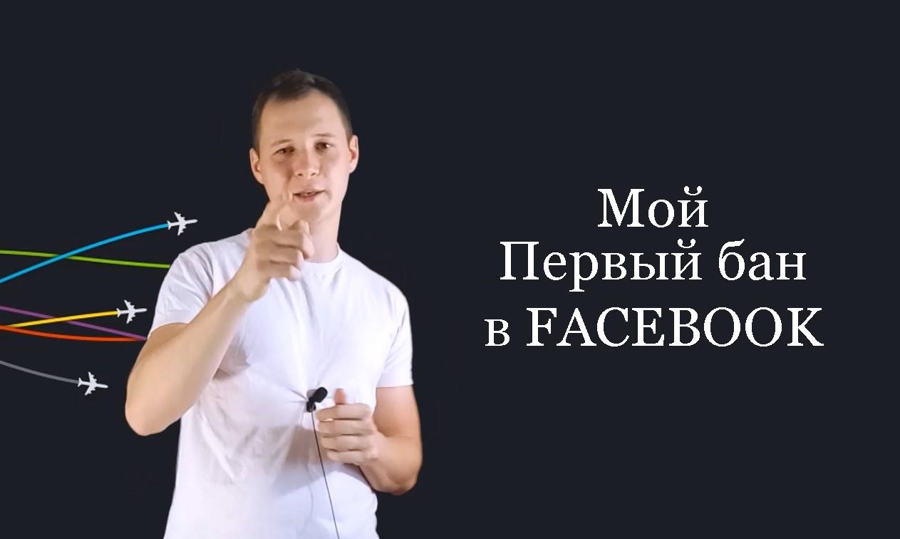 Иллюстрация на тему Как разблокировать рекламный аккаунт в Фейсбук: что делать