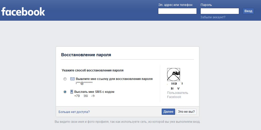 Иллюстрация на тему Установить старую страницу Фейсбук: войти если забыл логин и пароль