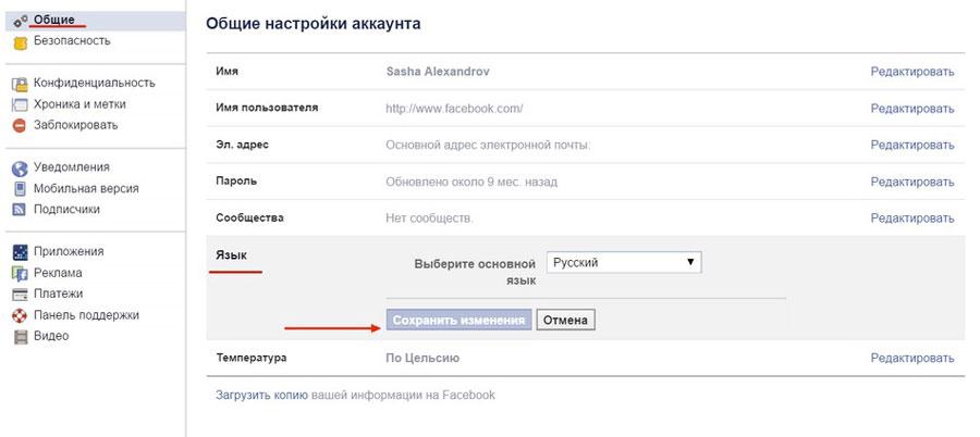 Иллюстрация на тему Как поменять язык в Фейсбук с английского на русский