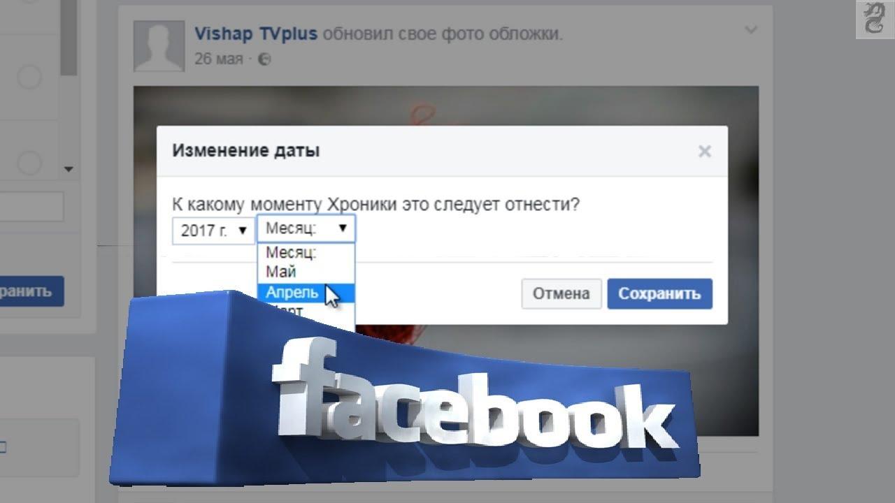 Иллюстрация на тему Как поменять дату рождения в Фейсбук: с помощью компьютера, телефона