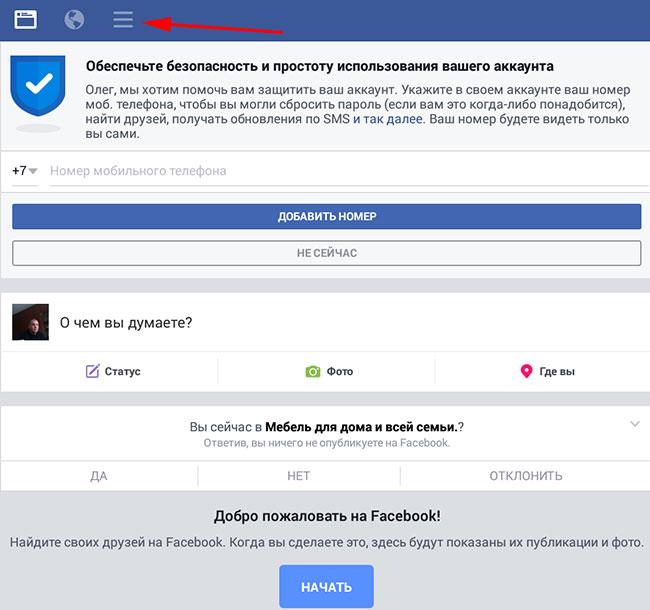 Иллюстрация на тему Как изменить имя в Фейсбук: с компьютера, телефона