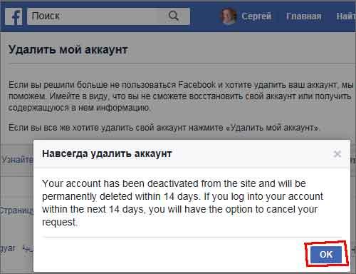 Иллюстрация на тему Как закрыть аккаунт в Фейсбук от посторонних навсегда