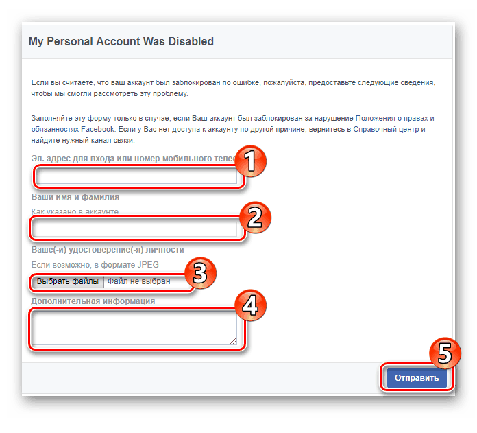 Иллюстрация на тему Как можно удалить заблокированный аккаунт в Фейсбук