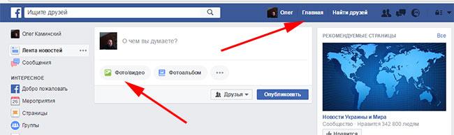 Иллюстрация на тему Как добавить фото в Фейсбук: с компьютера, с телефона