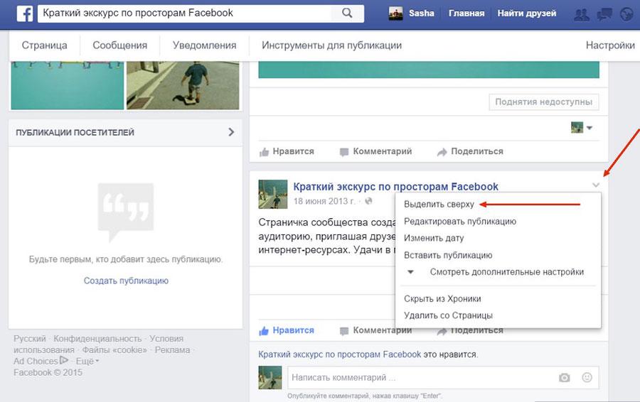 Иллюстрация на тему Как закрепить публикацию в Фейсбук на личной странице
