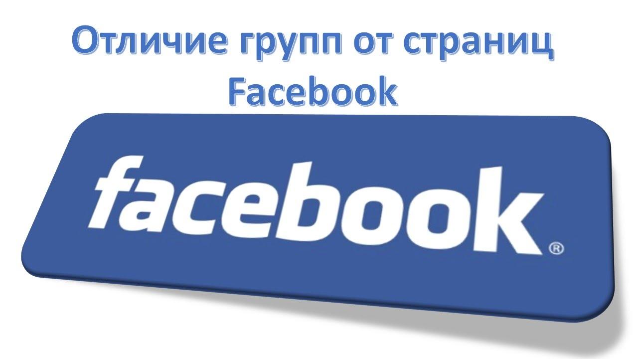 Иллюстрация на тему Чем отличается группа от страницы в Facebook: что лучше создать