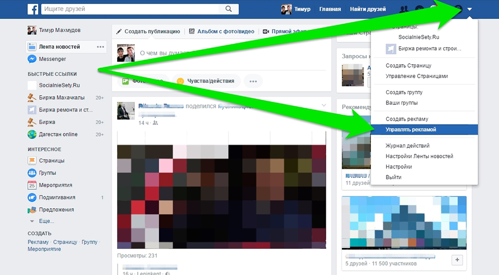 Иллюстрация на тему Как запустить рекламу в Инстаграм через Facebook: продвижение