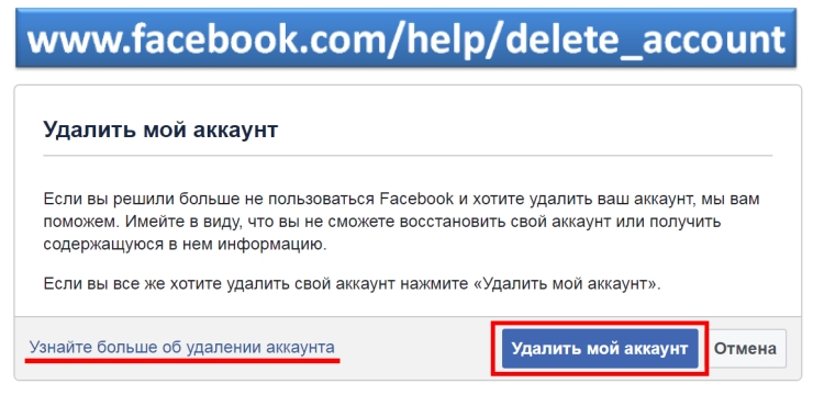 Иллюстрация на тему Как удалиться из Фейсбука: отключить страницу навсегда