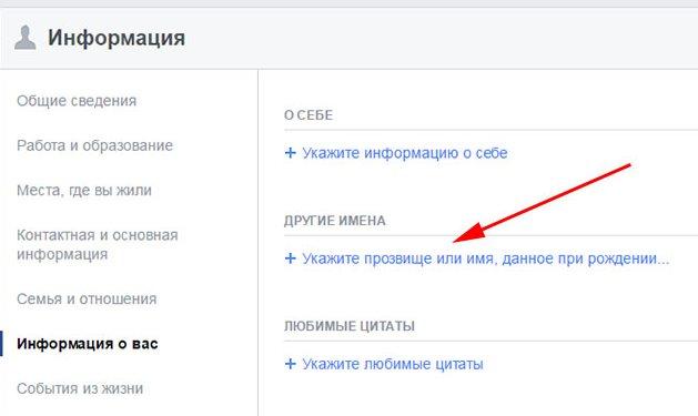 Иллюстрация на тему Как изменить имя в Фейсбук с телефона в мобильной версии