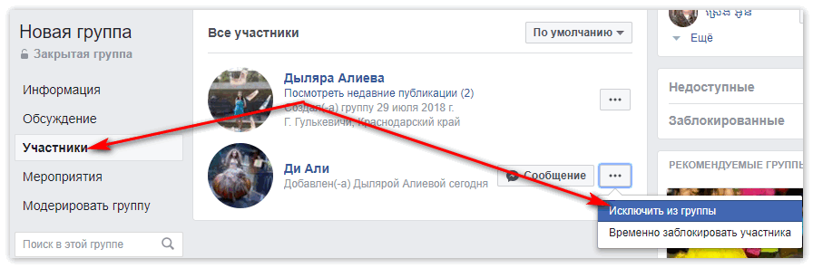 Иллюстрация на тему Как удалить группу в Фейсбук которую создал сам насовсем