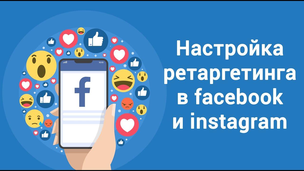 Иллюстрация на тему Как настроить таргет в Инстаграме через Фейсбук