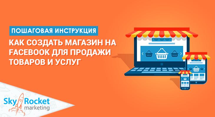 Иллюстрация на тему Как продавать через Фейсбук: как сделать Интернет магазин