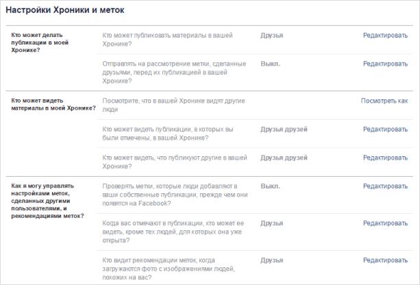 Иллюстрация на тему Как настроить Фейсбук: основные настройки, возможности, правила