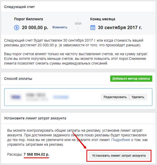 Иллюстрация на тему Как оплатить рекламу в Фейсбук: пополнить бюджет