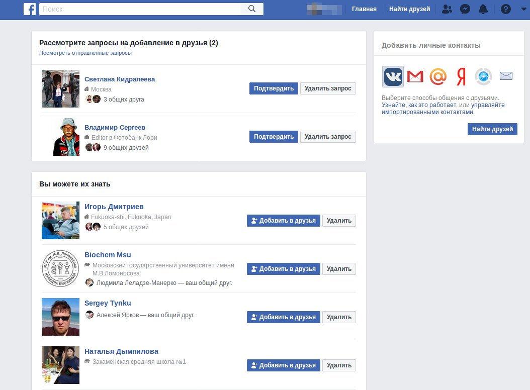 Иллюстрация на тему Фейсбук поиск людей: искать по параметрам, найти друзей
