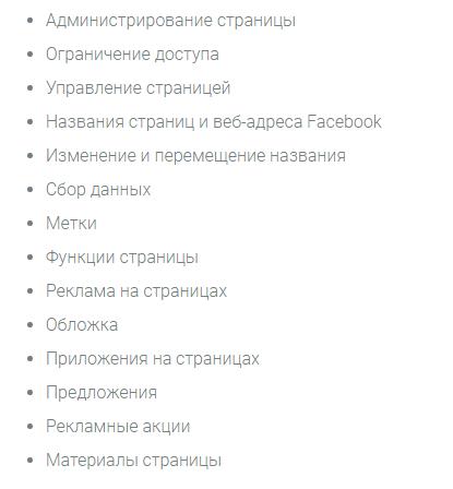 Иллюстрация на тему Создать бизнес аккаунт в Фейсбук: страница компании