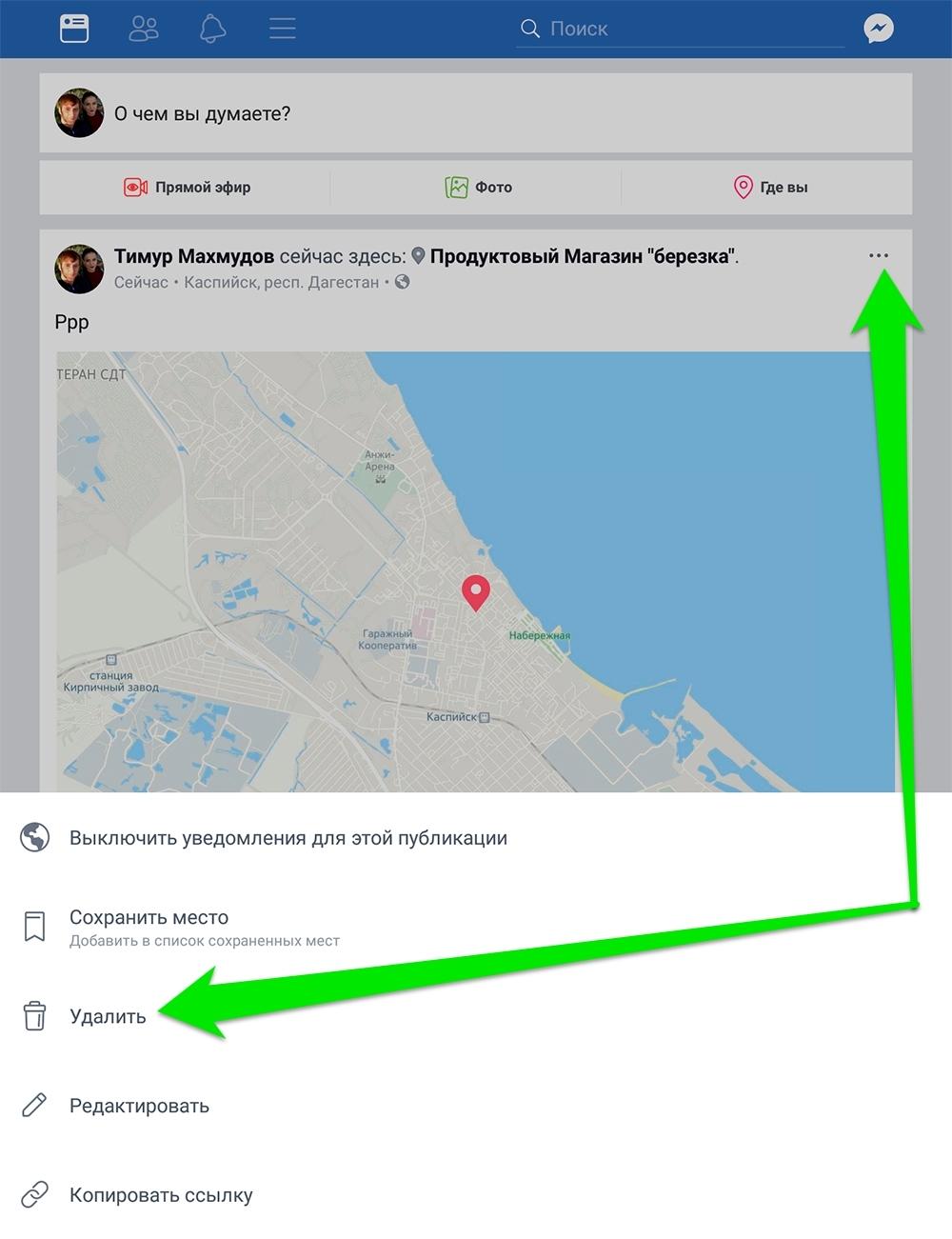 Иллюстрация на тему Как создать геолокацию в Инстаграме через Фейсбук