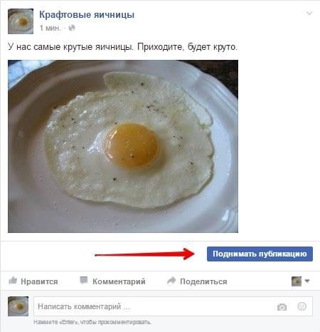Иллюстрация на тему Реклама на Фейсбук: как настроить пошаговый запуск кампании начинающим
