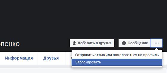 Иллюстрация на тему Как забанить в Фейсбук: заблокировать пользователя