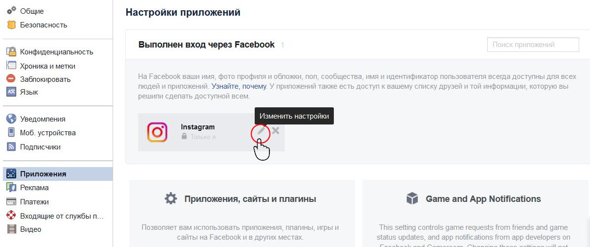 Иллюстрация на тему Как Фейсбук привязать к Инстаграму через компьютер