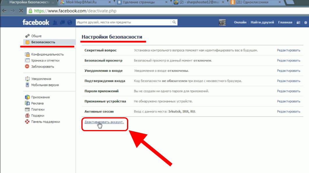 Иллюстрация на тему Как удалить бизнес страницу в Фейсбук: рекламный аккаунт