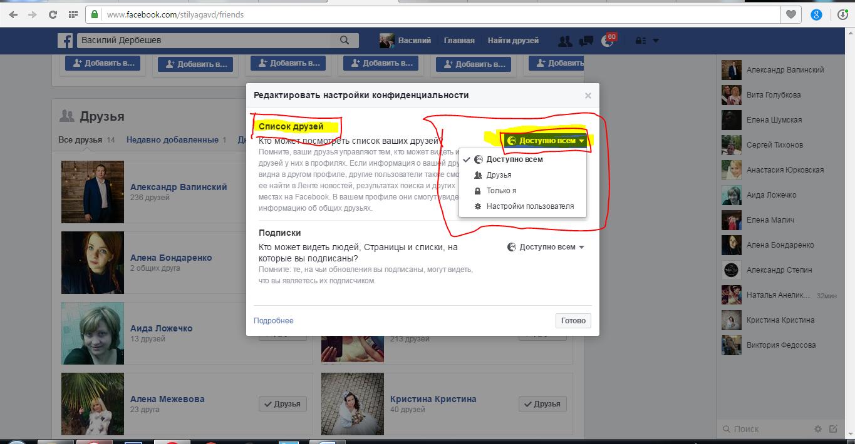 Иллюстрация на тему Как скрыть друзей в фейсбук на компьютере или телефоне