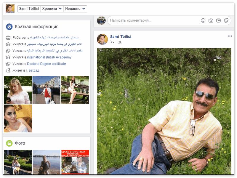 Иллюстрация на тему Проверка текста Фейсбук на изображениях, картинках и баннерах