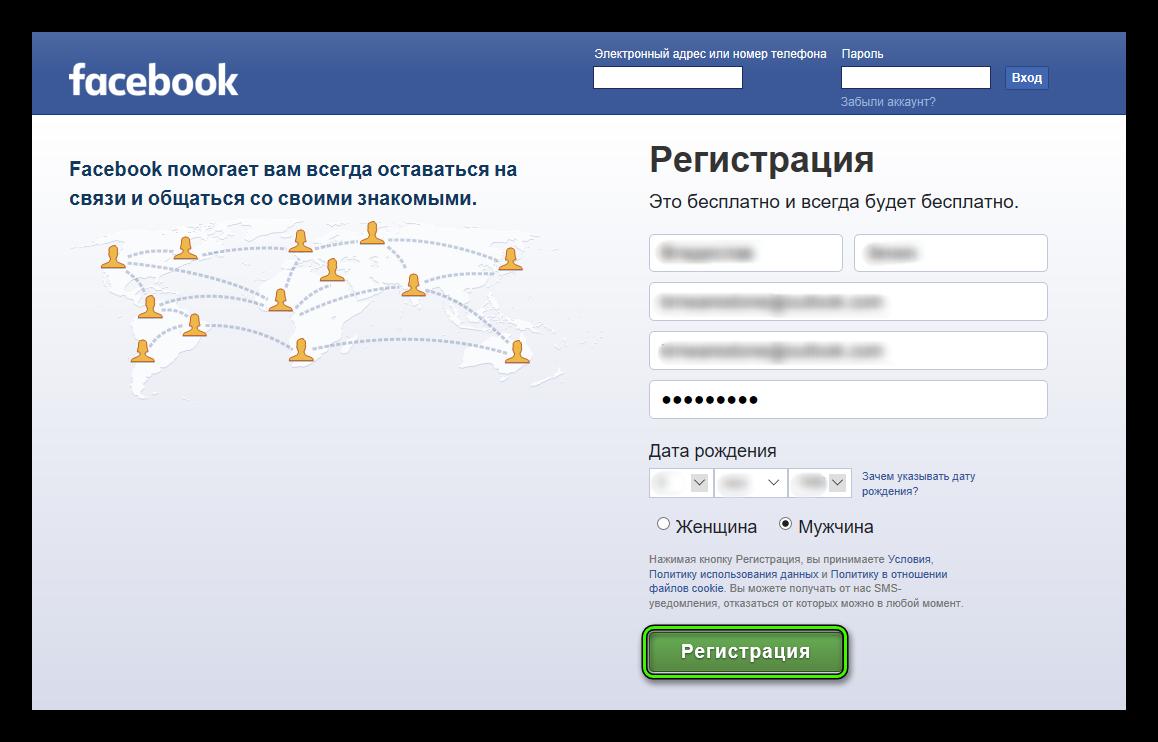 Иллюстрация на тему Как зарегистрироваться в Фейсбук без номера телефона: создаем аккаунт